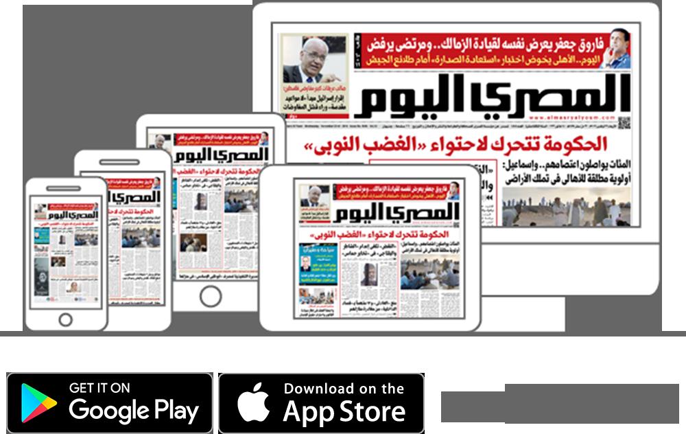 Al Masry Al Youm المصري اليوم